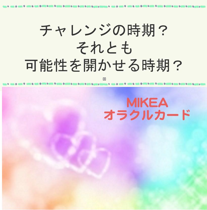 MIKEAのオラクルカード