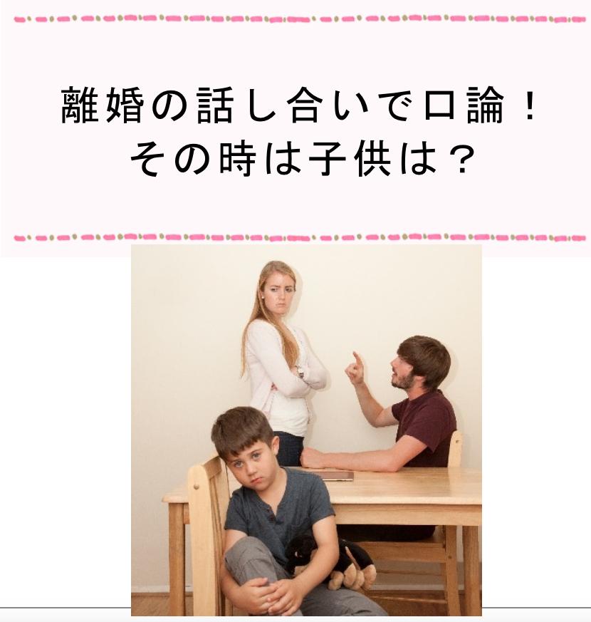 子連れ離婚をする時の話し合い