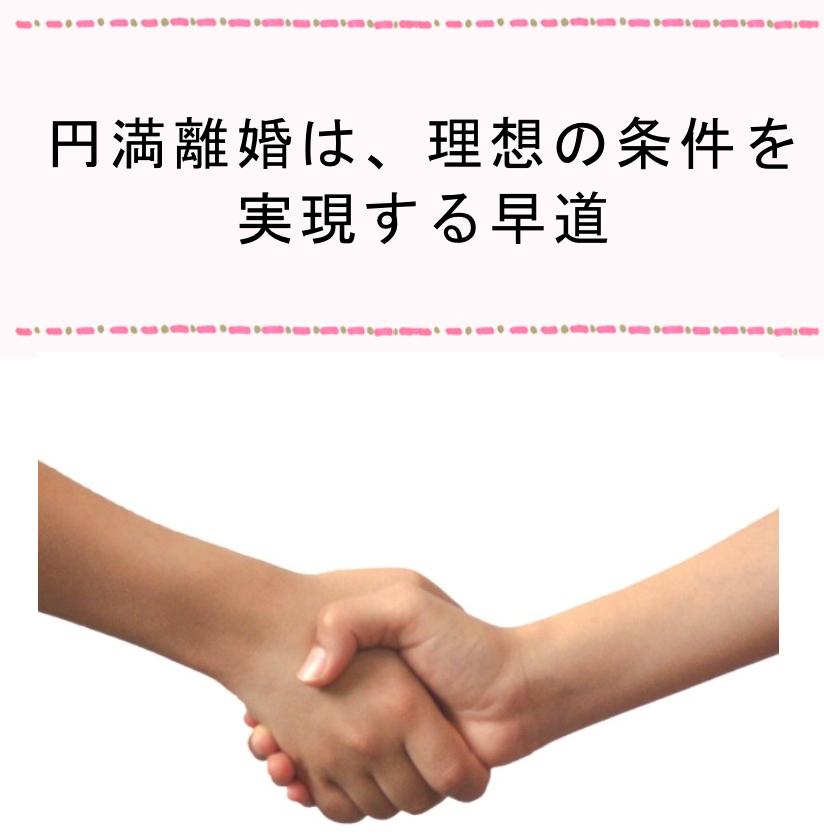 子連れ円満離婚は、理想の離婚条件を実現する