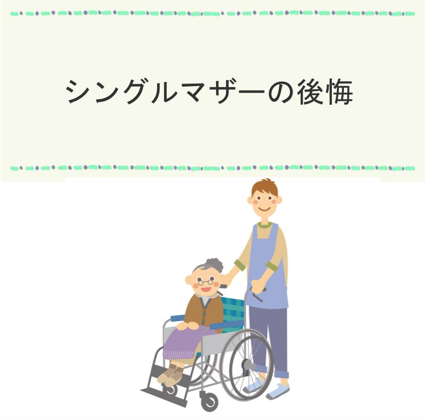 シングルマザーの親の介護