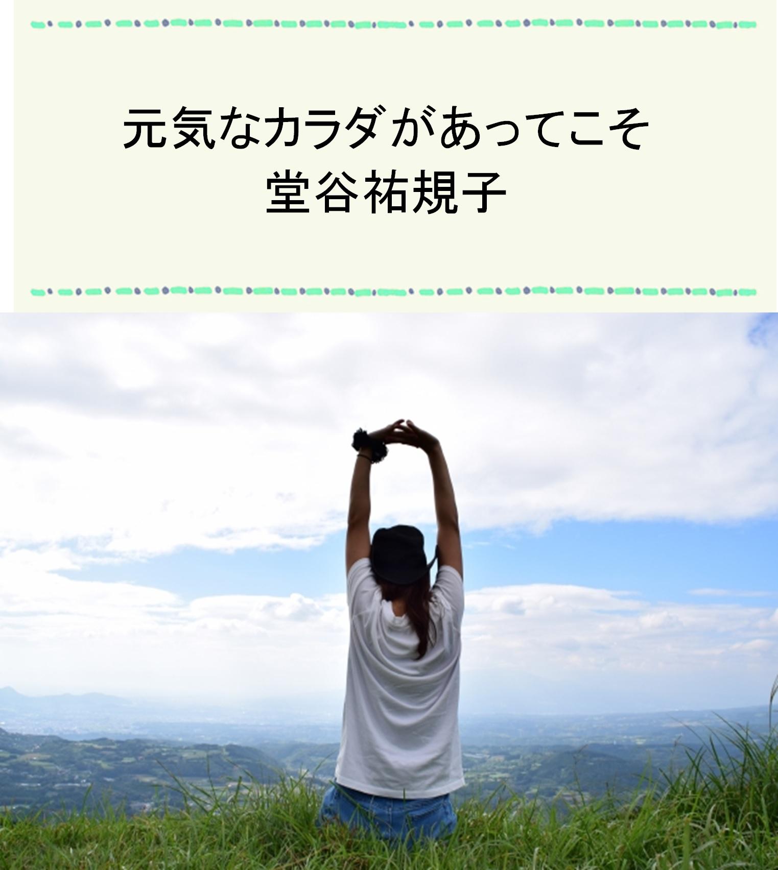キャリアカウンセラー堂谷祐規子