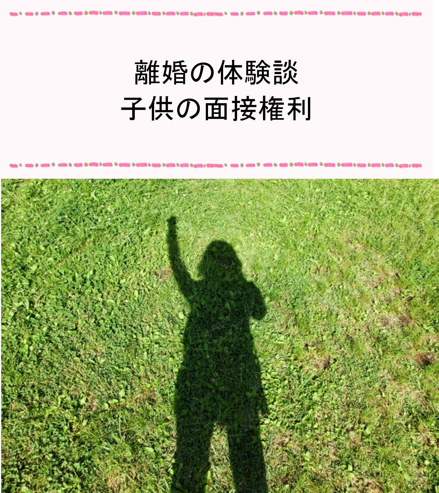 離婚体験談 子供の面接権利