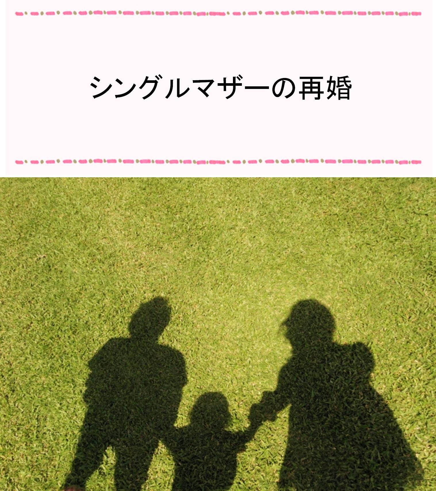 シングルマザーの再婚