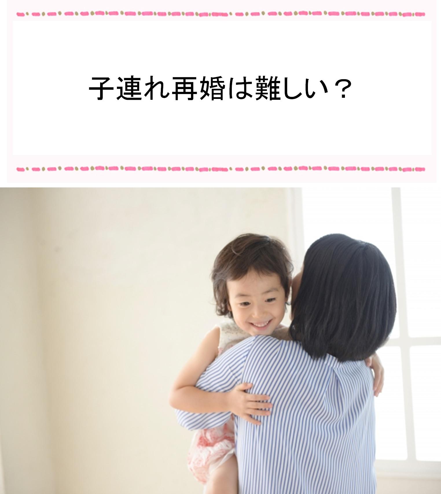 子連れ再婚は難しい?