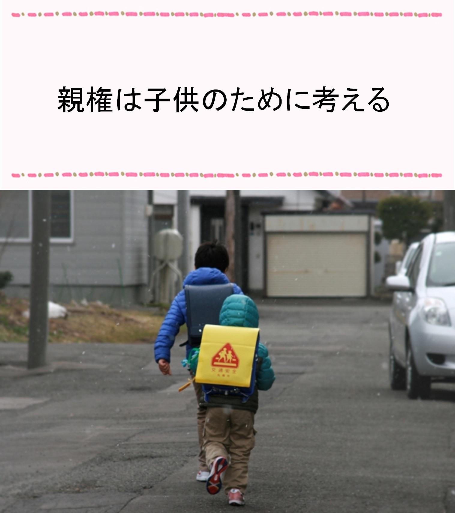 親権は子供のために考える