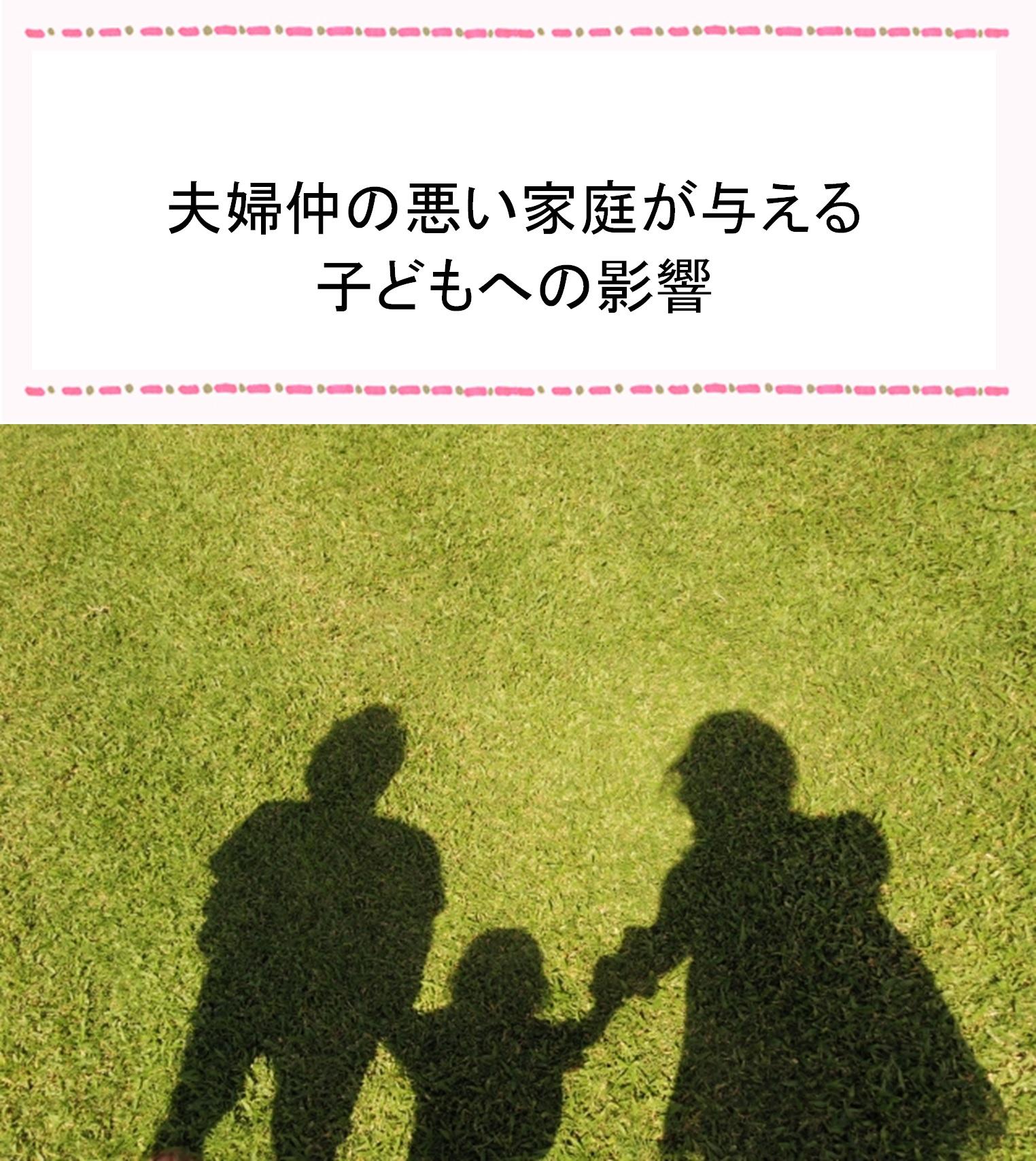 夫婦問題の子どもへの影響