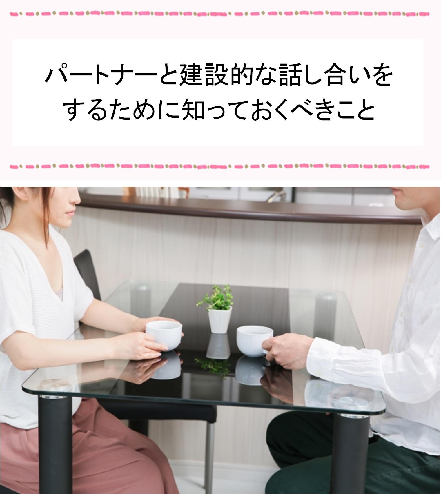 円満離婚、夫婦修復