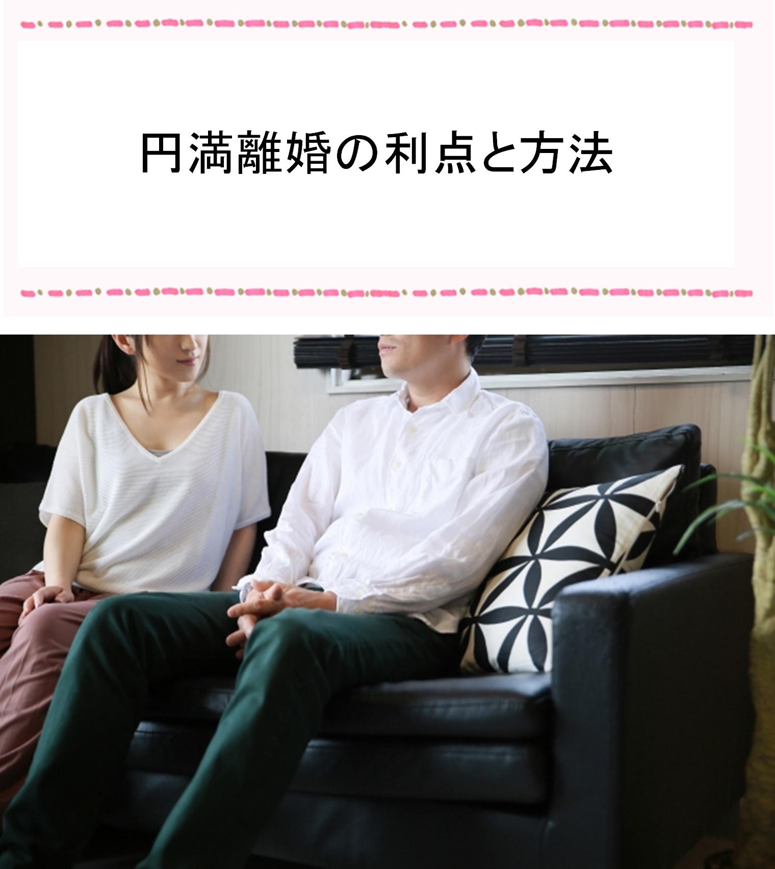 円満離婚 利点と方法