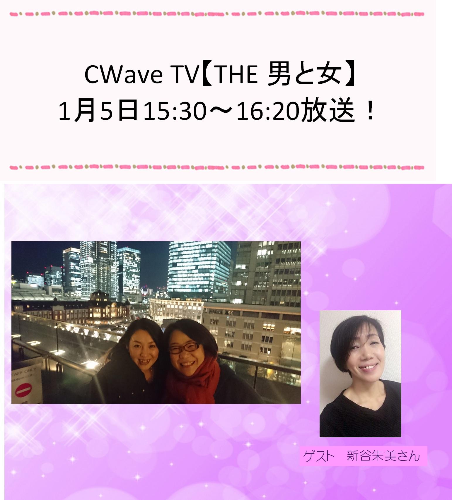 Cwave