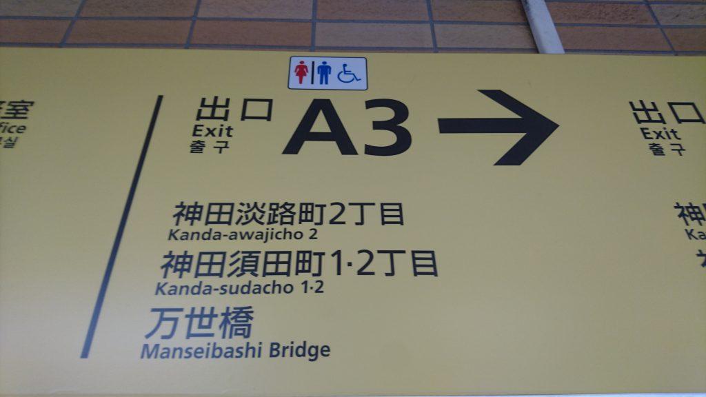 淡路町駅(丸の内線)・小川町駅(都営新宿線)A3出口