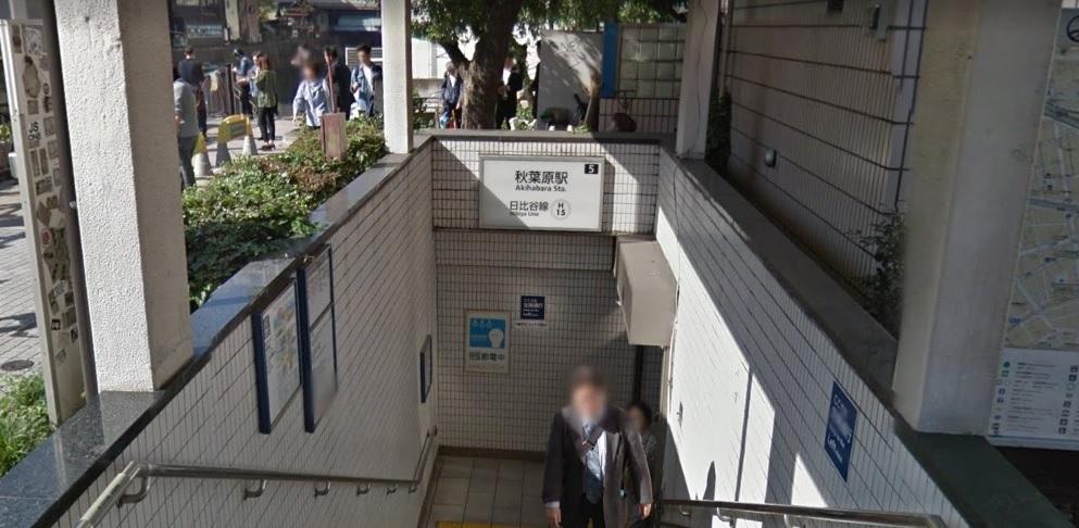 日比谷線秋葉原駅 出口5番から地上へ