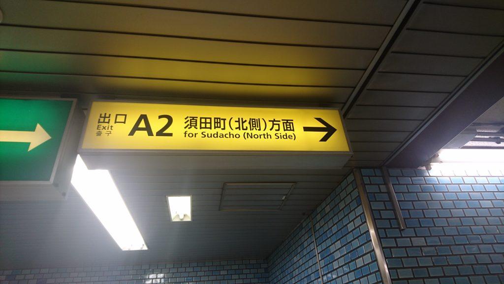 都営新宿線岩本町駅 出口A2番から地上へ
