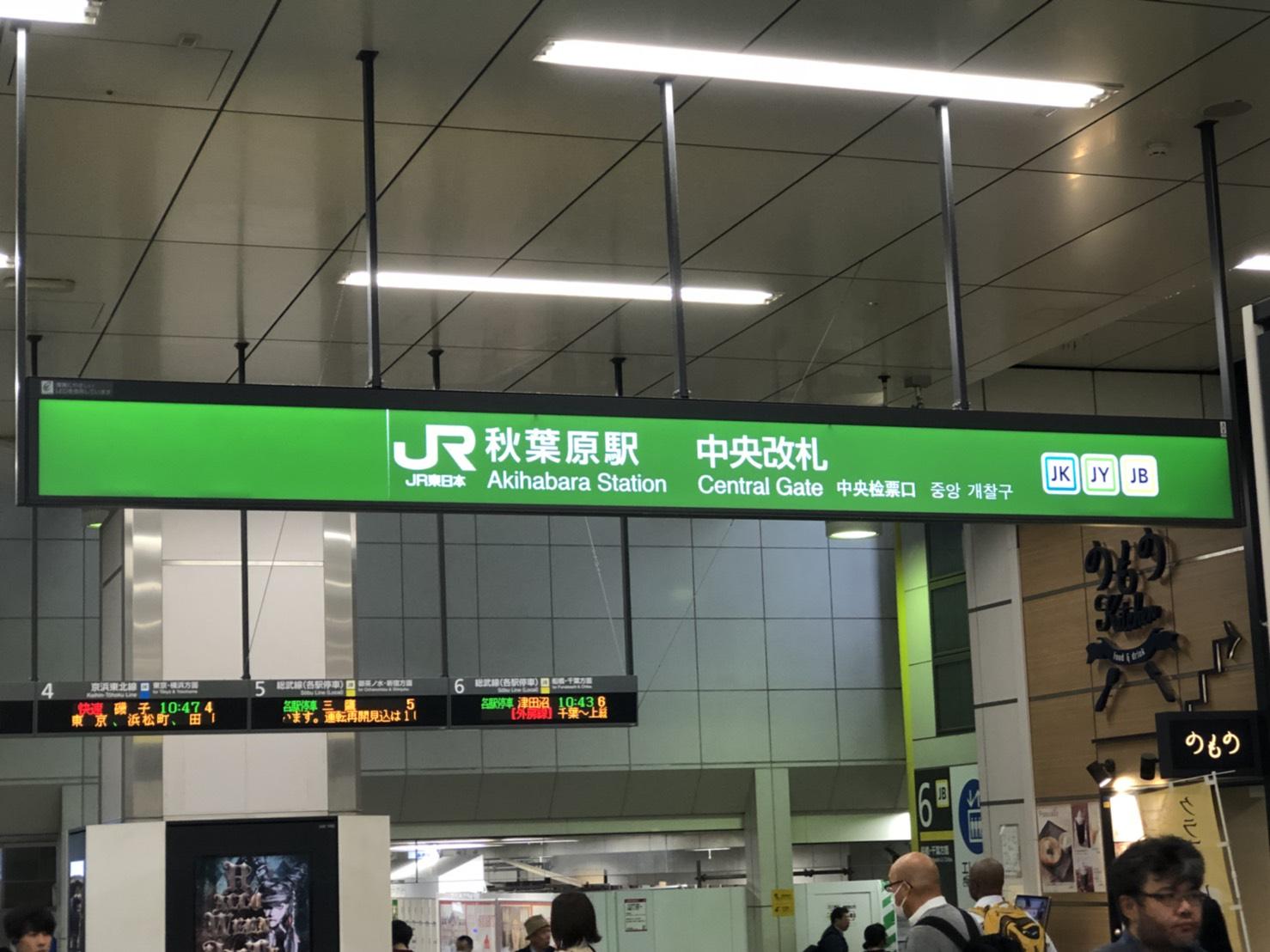 秋葉原駅中央改札
