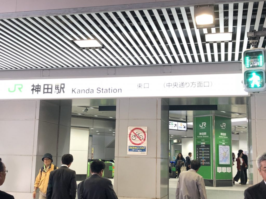 JR神田駅 東口(中央通り方面口)