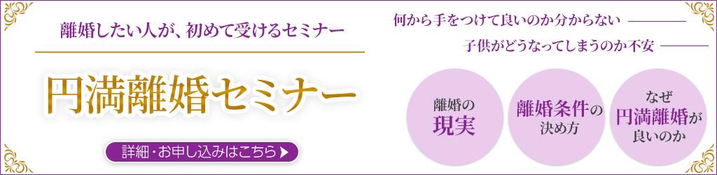 円満離婚セミナー